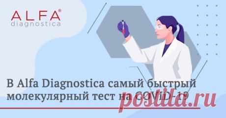 В Alfa Diagnostica внедрен самый быстрый молекулярный тест на COVID-19 ®