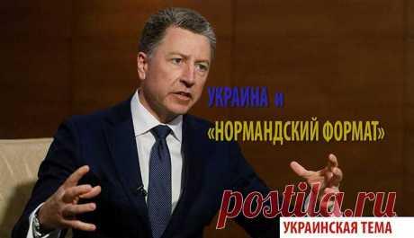 Волкер видит Украину главной в нормандском формате