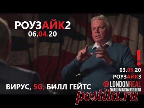 Дэвид Айк - Вирус, 5G, Билл Гейтс