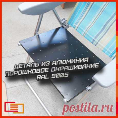 Сиденье из для кресла , изготовленное из алюминия по индивидуальному заказу. 🍀🍀🍀