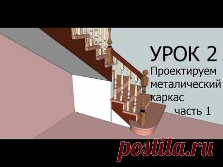 Расчёт лестницы. Как рассчитать лестницу. Как проектировать лестницу в SketchUp. Урок №2.