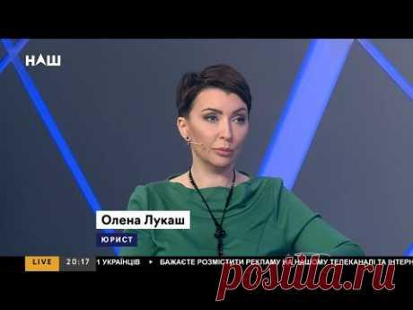 Лукаш: Вакарчук – лицемерное существо, в Украине не должно быть политиков такого уровня. НАШ. 10.01