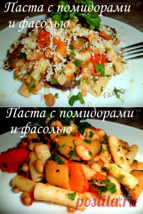Паста с помидорами и фасолью - Готовим сами