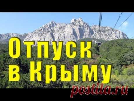 Отдых в Крыму, куда поехать отдохнуть, лучшие места Крыма.