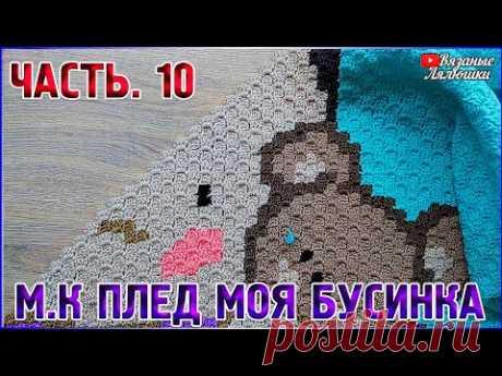 МК вязаный детский #плед #крючком Моя Бусинка/Часть 10/техника с2с - YouTube