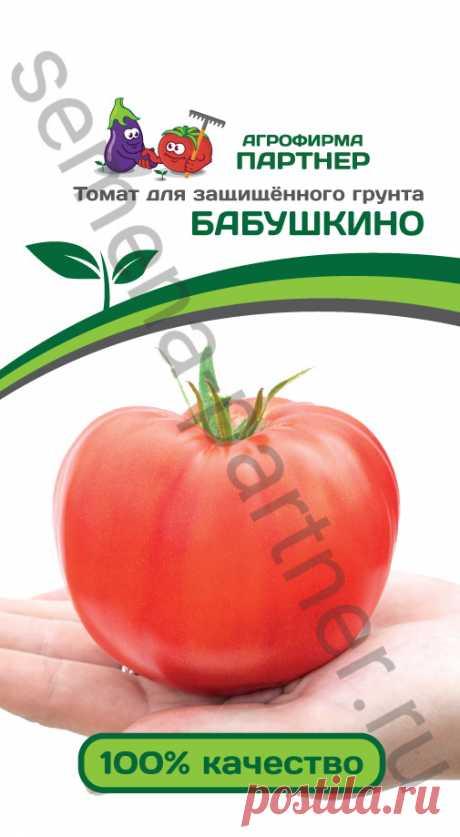 Купить семена Партнер Томат БАБУШКИНО ^(10шт) в Москве, доставка по России - интернет-магазин: цена оптом, в розницу