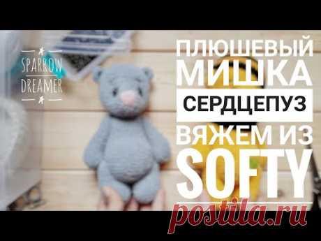 Как связать мишку Сердцепуза. Подробный видео-МК вязания плюшевого мишки. Как вязать пряжей Softy.