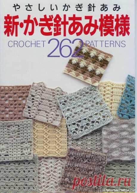 262 узора крючком. Японская книжка со схемами