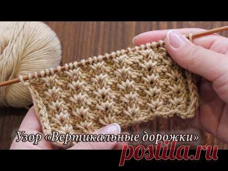Узор «Вертикальные ажурные дорожки», видео | Vertical tracks knitting patterns