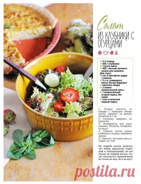 Салат из клубники с огурцами