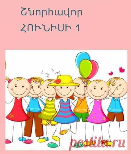 Շնորհավոր Հունիսի 1 -Congratulations on June 1