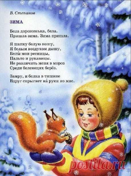 Зимние стихи для детей