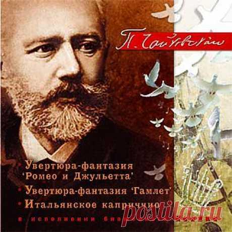 Увертюры-фантазии - Чайковский - Классическая музыка