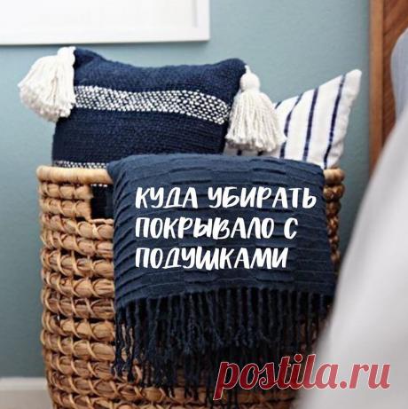 Куда убирать покрывало и декоративные подушки на ночь? | Тина Хабарова | Яндекс Дзен