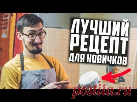 Рецепт сыра для новичков   Мастер-класс