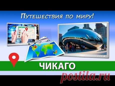 Путешествия по Америке. ЧИКАГО. Путешествия по миру! - YouTube