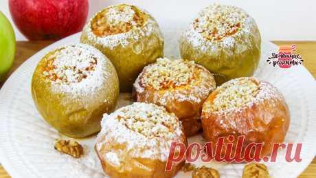 Вкуснейшие печеные яблоки в духовке (Очень нежные и сочные!) | Домашние рецепты с Любовью | Яндекс Дзен