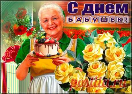 Картинки и Открытки с Днем Бабушек