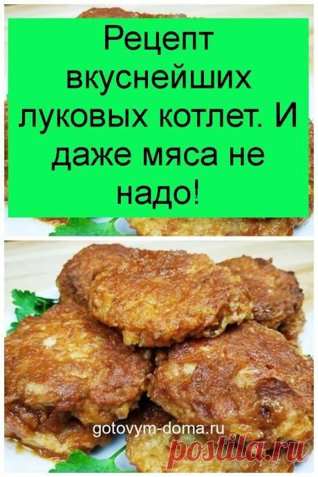 Рецепт вкуснейших луковых котлет. И даже мяса не надо!