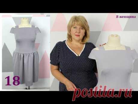 Элегантное платье с открытыми плечами. Моделирование и раскрой. Весенне летний Марафон