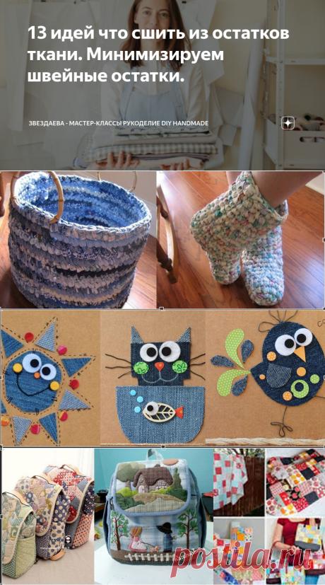 13 идей что сшить из остатков ткани. Минимизируем швейные остатки.   Звездаева - Мастер-классы Рукоделие DIY Handmade   Яндекс Дзен