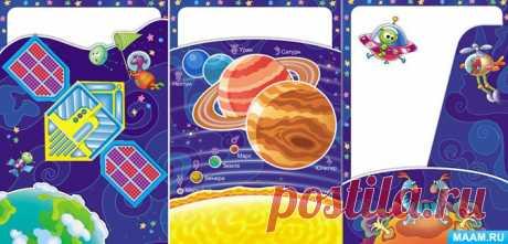 Разрезные пазлы «Планеты Солнечной системы» — скачать и распечатать. Профессии и труд—Космос. Дидактические игры для детей—Пазлы. «МААМ—картинки». Воспитателям детских садов, школьным учителям и педагогам - Маам.ру