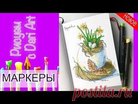 ВИДЕО УРОК\TUTORIAL Рисуем маркерами пасхальный скетч! #Dari_Art