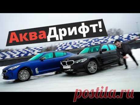 BMW 3 серии пора ПОДВИНУТЬСЯ?! Топим лёд на KIA Stinger 2021!