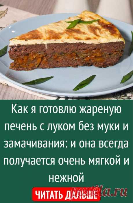 Как я готовлю жареную печень с луком без муки и замачивания: и она всегда получается очень мягкой и нежной