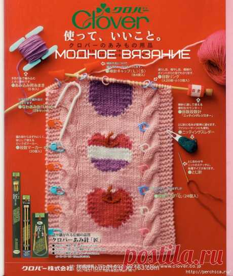 Как переводить японские журналы по вязанию