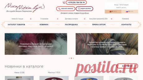 НикаНитка: интернет-магазин пряжи, крючков, спиц