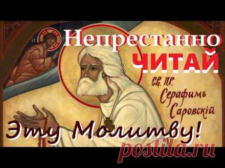 ЭТУ Молитву  СЕРАФИМ САРОВСКИЙ  Советовал Читать при Унынии и в моменты Отчаяния!!!