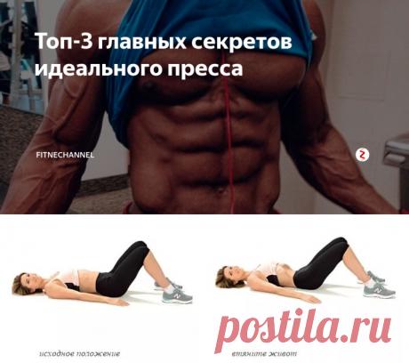 Топ-3 главных секретов идеального пресса | fitnechannel | Яндекс Дзен