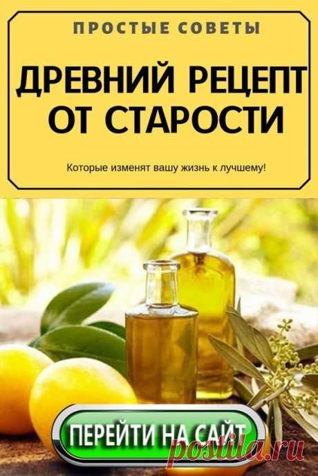 Всем известно, что мёд славится не только жаропонижающими и общеукрепляющими, но и омолаживающими свойствами. Испокон веков наши бабушки передавали из поколения в поколение рецепты, способные продлить молодость и красоту кожи и всего организма. Сегодня мы представляем твоему вниманию один из самых простых рецептов народной медицины, который очистит организм, укрепит иммунитет, улучшит память, вернет коже молодость и упругость.