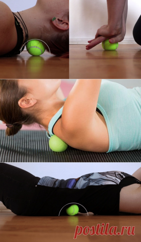 Как использовать теннисный мяч для спины, шеи, коленей  Существует проверенный метод — нужно взять обычный теннисный мячик и с его помощью прогнать, боль, усталость и ломоту в суставах! Как использовать теннисный мяч для спины, шеи, коленей? 7 упражнений от боли в спине с теннисным мячом