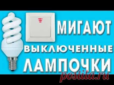 Мигает выключенная энергосберегающая лампа.