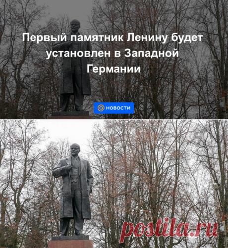 Первый памятник Ленину будет установлен в Западной Германии - Новости Mail.ru