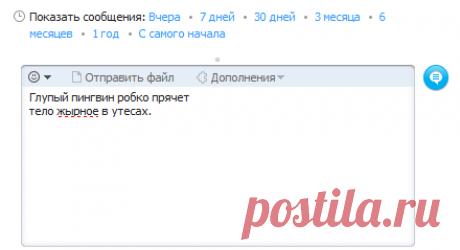 Проверка орфографии в Skype | Skype орфография | SkypeTips.ru