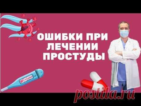 Ошибки при лечении простуды, ОРЗ и ОРВИ. Не допустите бронхит!