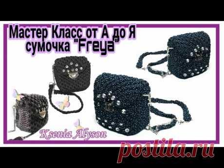 "ПОДРОБНЕЙШИЙ Мк на стильную  сумочку ""Freya"" Вяжем СПИЦАМИ! MASTER CLASS BAGS."