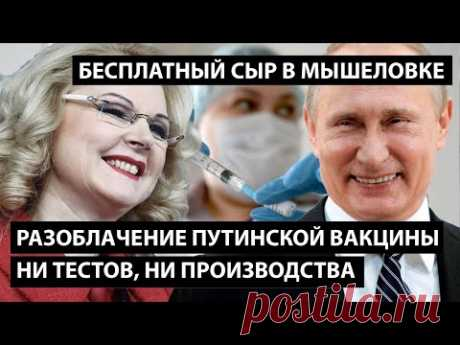 Разоблачение путинской вакцины. Бесплатный сыр только в мышеловке.