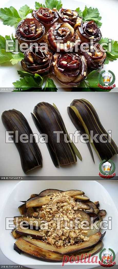 Закусочные баклажаны «Розочки» (МК от Елены)