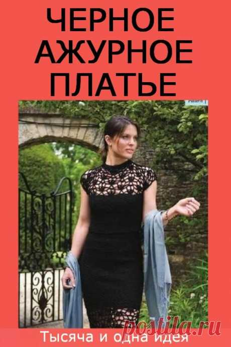 Черное ажурное платье крючком своими руками. Нарядное платье крючком+СХЕМЫ   Тысяча и одна идея