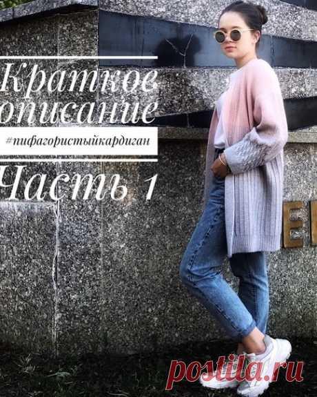 ОПИСАНИЕ КАРДИГАНА ОТ MARINAKONOREVA  #кардиган_женский@mirpetel, #кардиган_спицами@mirpetel  Источник: https://www.liveinternet.ru/users/4669494/post4608524..