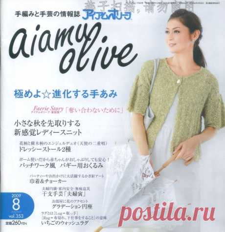 Aiamu Olive vol. 353 2009-08 - Китайские, японские - Журналы по рукоделию - Страна рукоделия