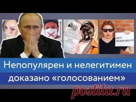 Непопулярен и нелегитимен, доказано «голосованием»  | Блог Ходорковского