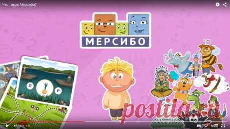 Действительно полезные и развивающие интернет-игры для детей от МЕРСИБО