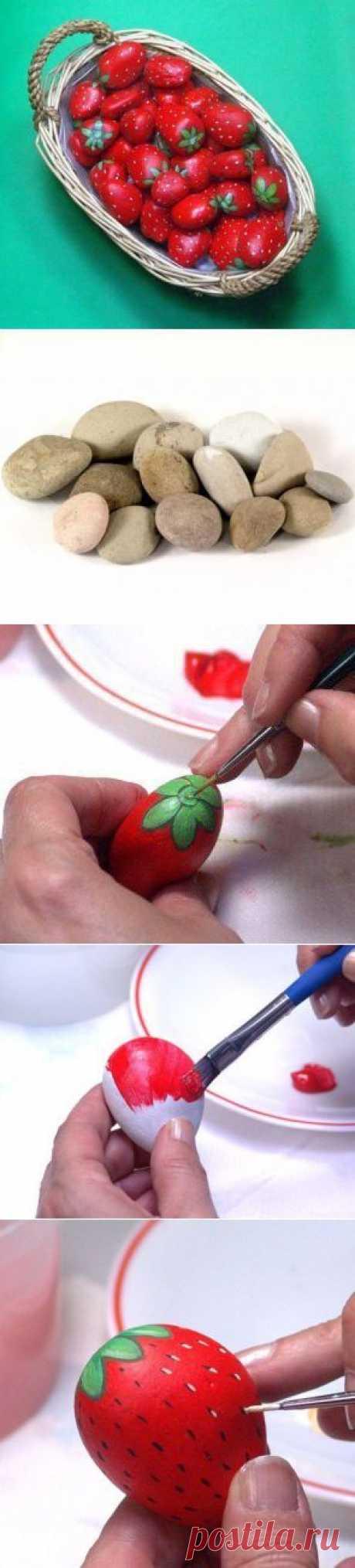 Каменные клубнички | Умелые ручки