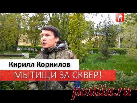 Мытищи за сквер. Обращение депутата Кирилла Корнилова к главе Мытищи