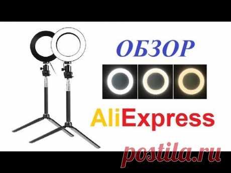 Обзор покупки / Кольцевая лампа с Алиэкспресс / Освещение для видеосъемки - YouTube